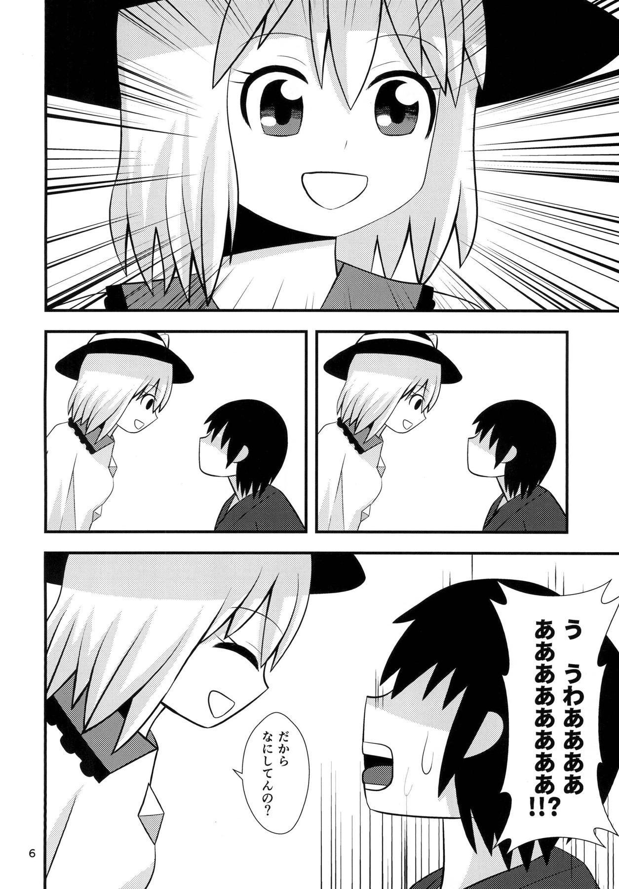Koishi-chan no Seikatsu 4