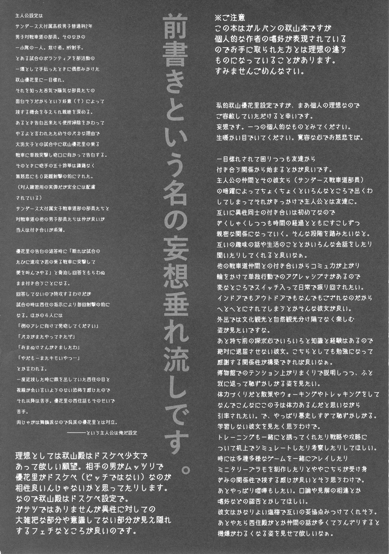 Akiyama-dono Mousou Nikki 2