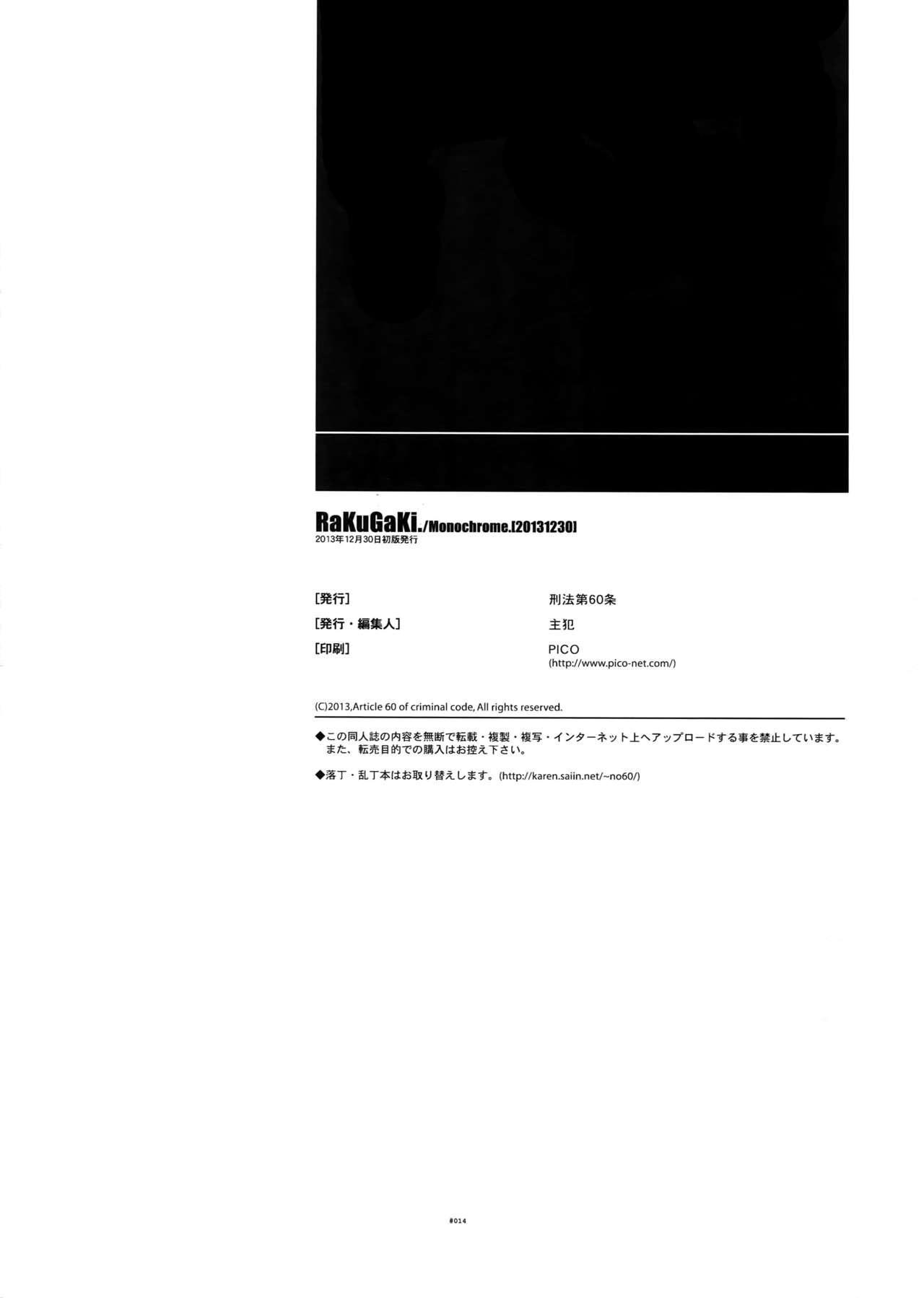 RaKuGaKi. 20131230 12