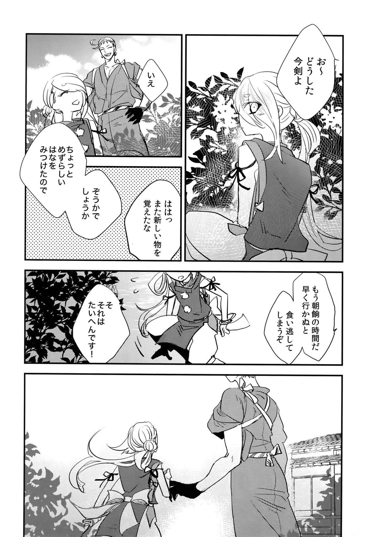 """Kuri Mitsu Sairokushuu """"Tomoshibi Tsuzuri"""" 104"""