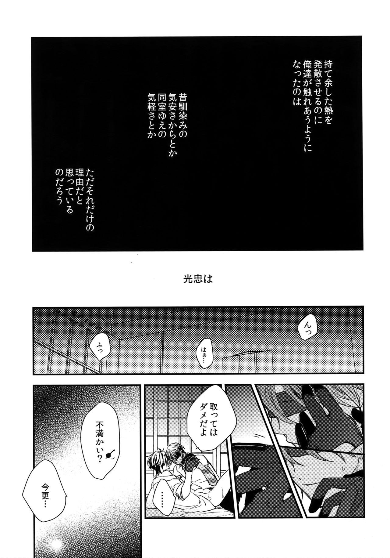 """Kuri Mitsu Sairokushuu """"Tomoshibi Tsuzuri"""" 107"""