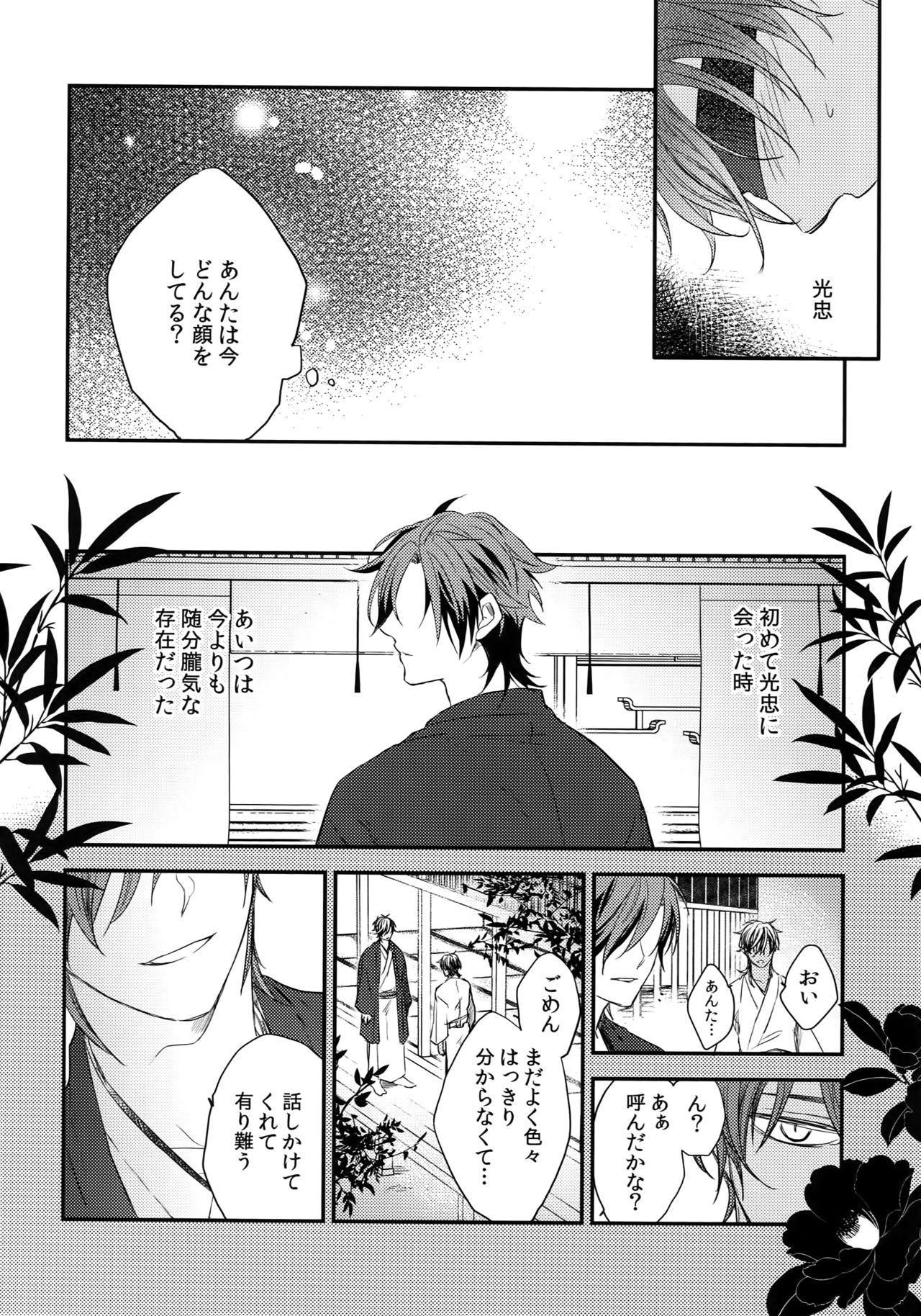 """Kuri Mitsu Sairokushuu """"Tomoshibi Tsuzuri"""" 108"""