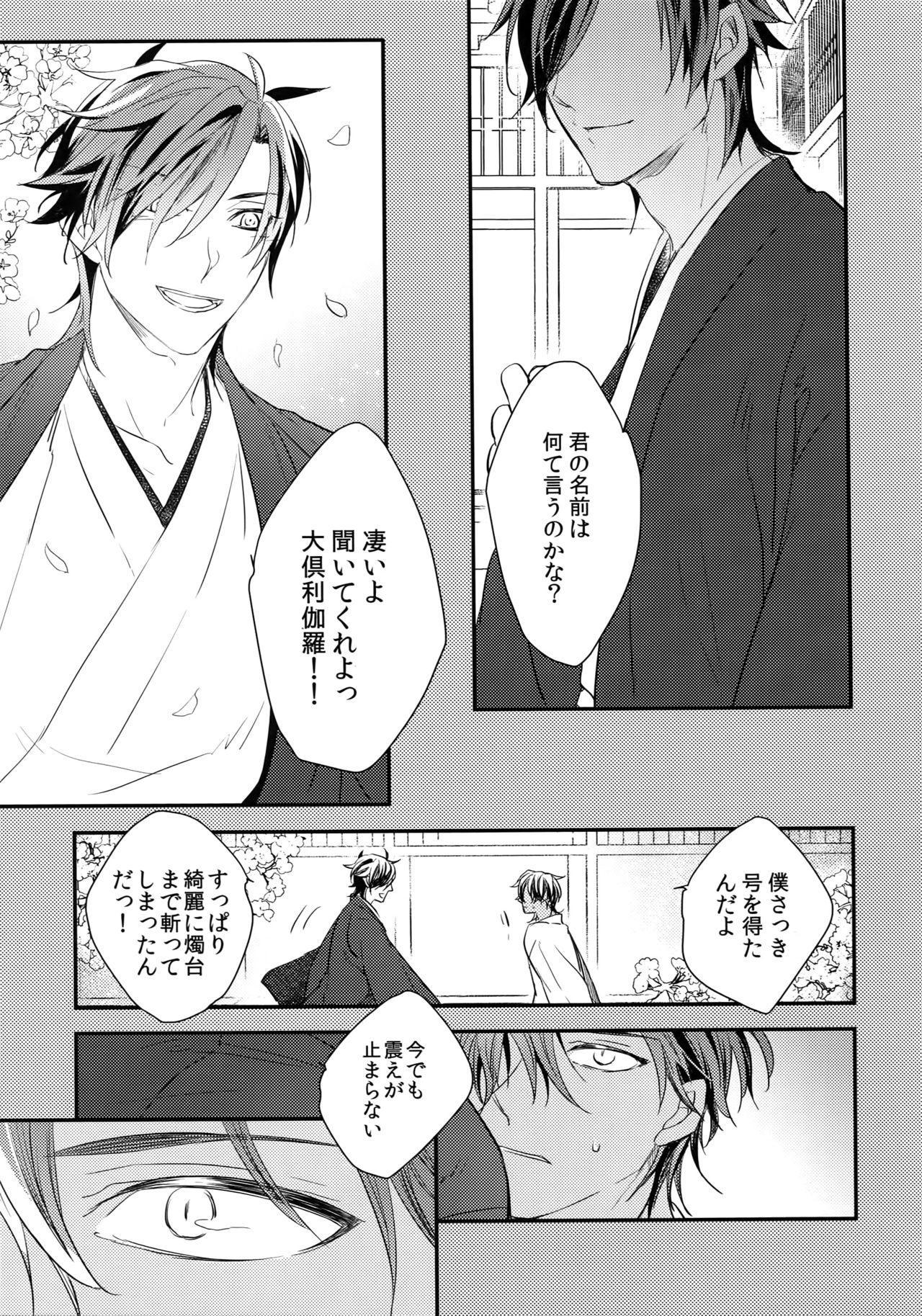 """Kuri Mitsu Sairokushuu """"Tomoshibi Tsuzuri"""" 109"""