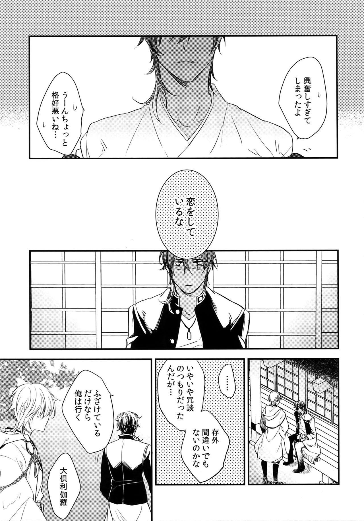"""Kuri Mitsu Sairokushuu """"Tomoshibi Tsuzuri"""" 111"""