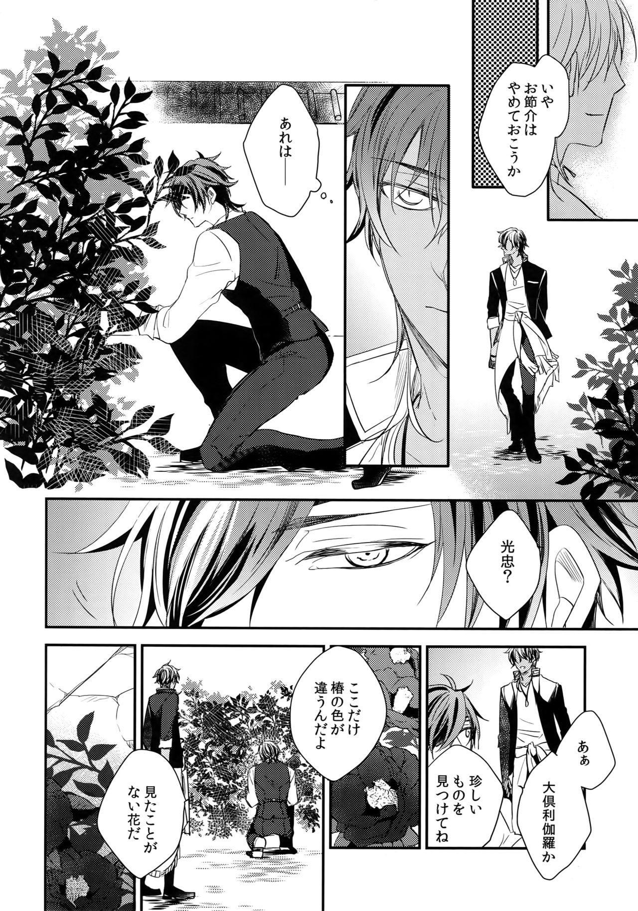 """Kuri Mitsu Sairokushuu """"Tomoshibi Tsuzuri"""" 112"""