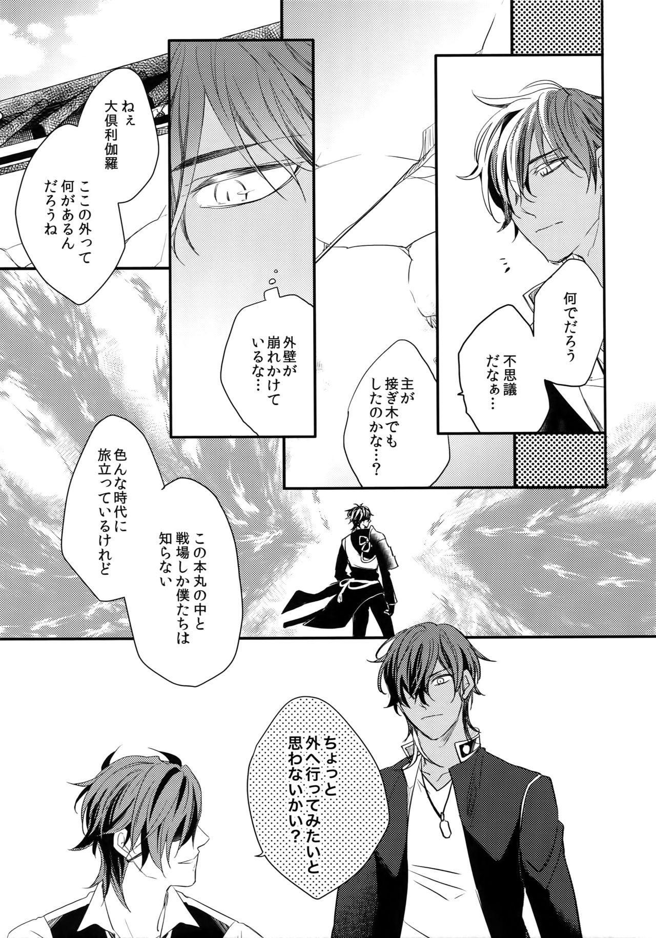 """Kuri Mitsu Sairokushuu """"Tomoshibi Tsuzuri"""" 113"""