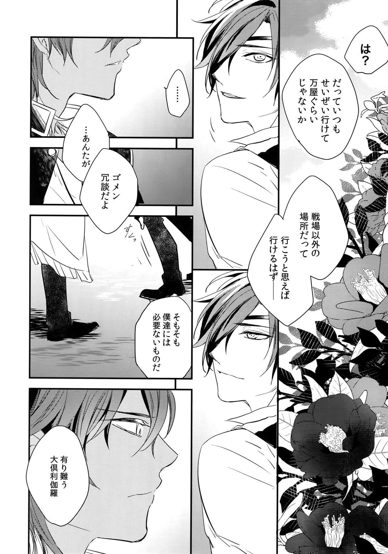 """Kuri Mitsu Sairokushuu """"Tomoshibi Tsuzuri"""" 114"""
