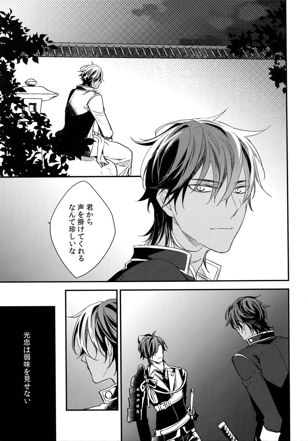 """Kuri Mitsu Sairokushuu """"Tomoshibi Tsuzuri"""" 121"""