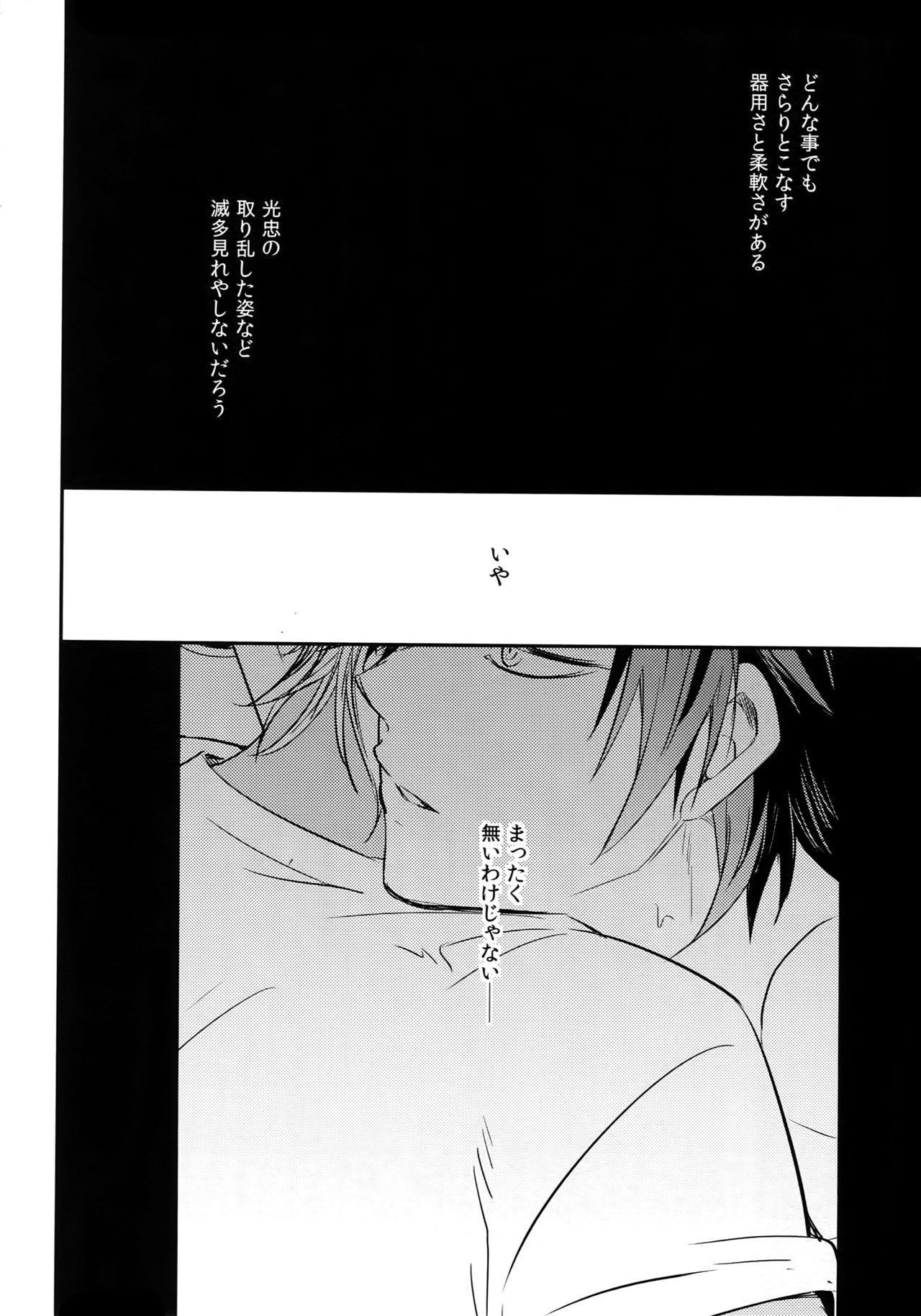 """Kuri Mitsu Sairokushuu """"Tomoshibi Tsuzuri"""" 122"""