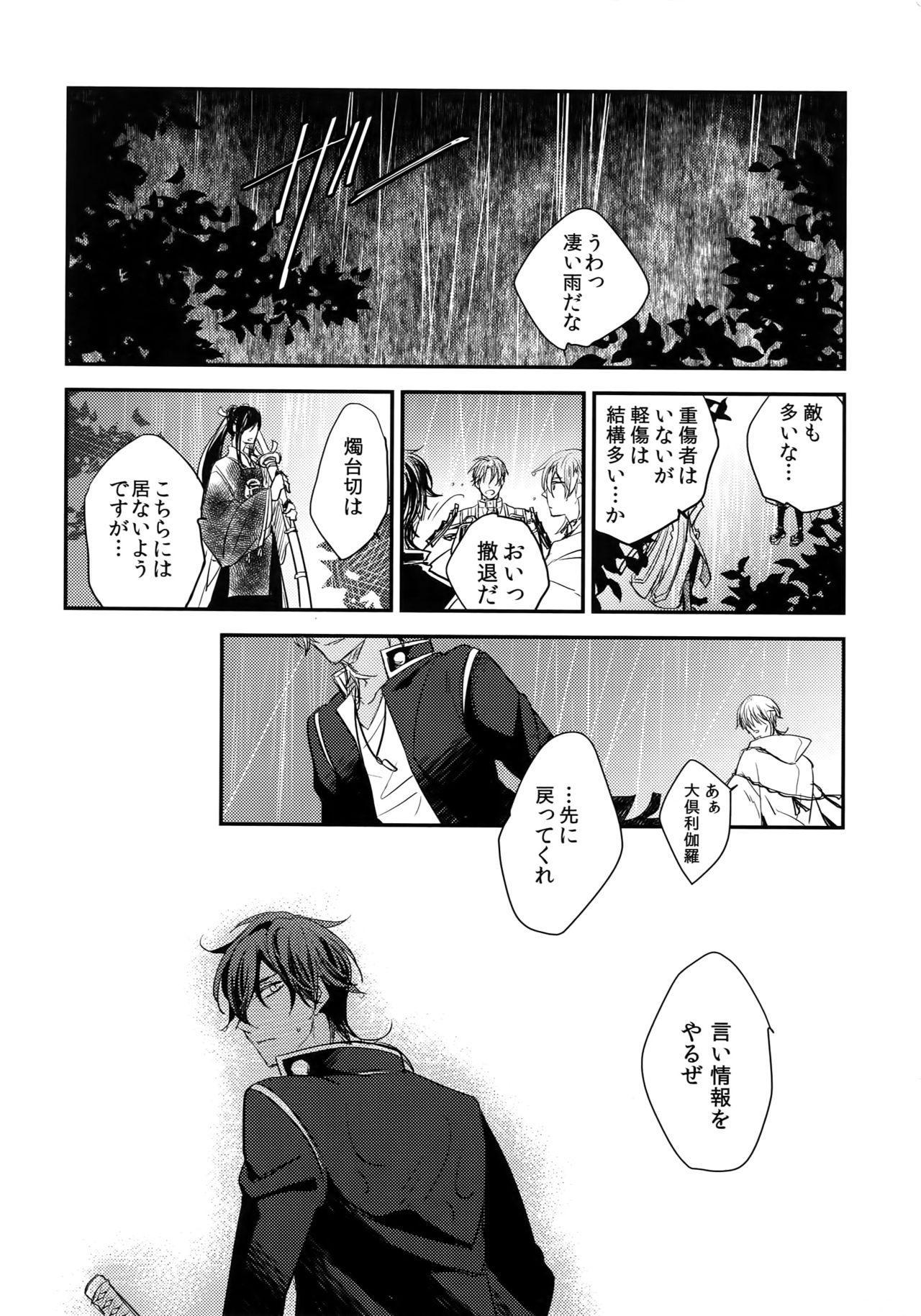 """Kuri Mitsu Sairokushuu """"Tomoshibi Tsuzuri"""" 124"""