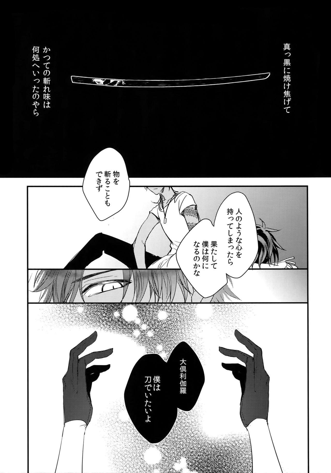 """Kuri Mitsu Sairokushuu """"Tomoshibi Tsuzuri"""" 145"""