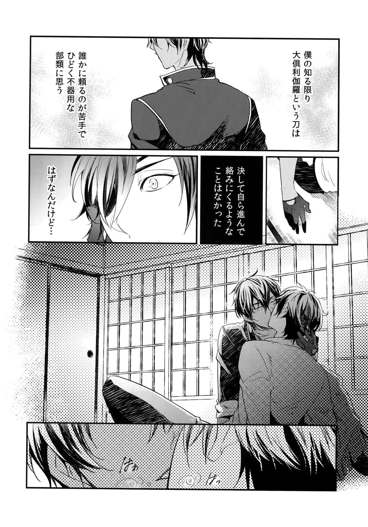 """Kuri Mitsu Sairokushuu """"Tomoshibi Tsuzuri"""" 14"""