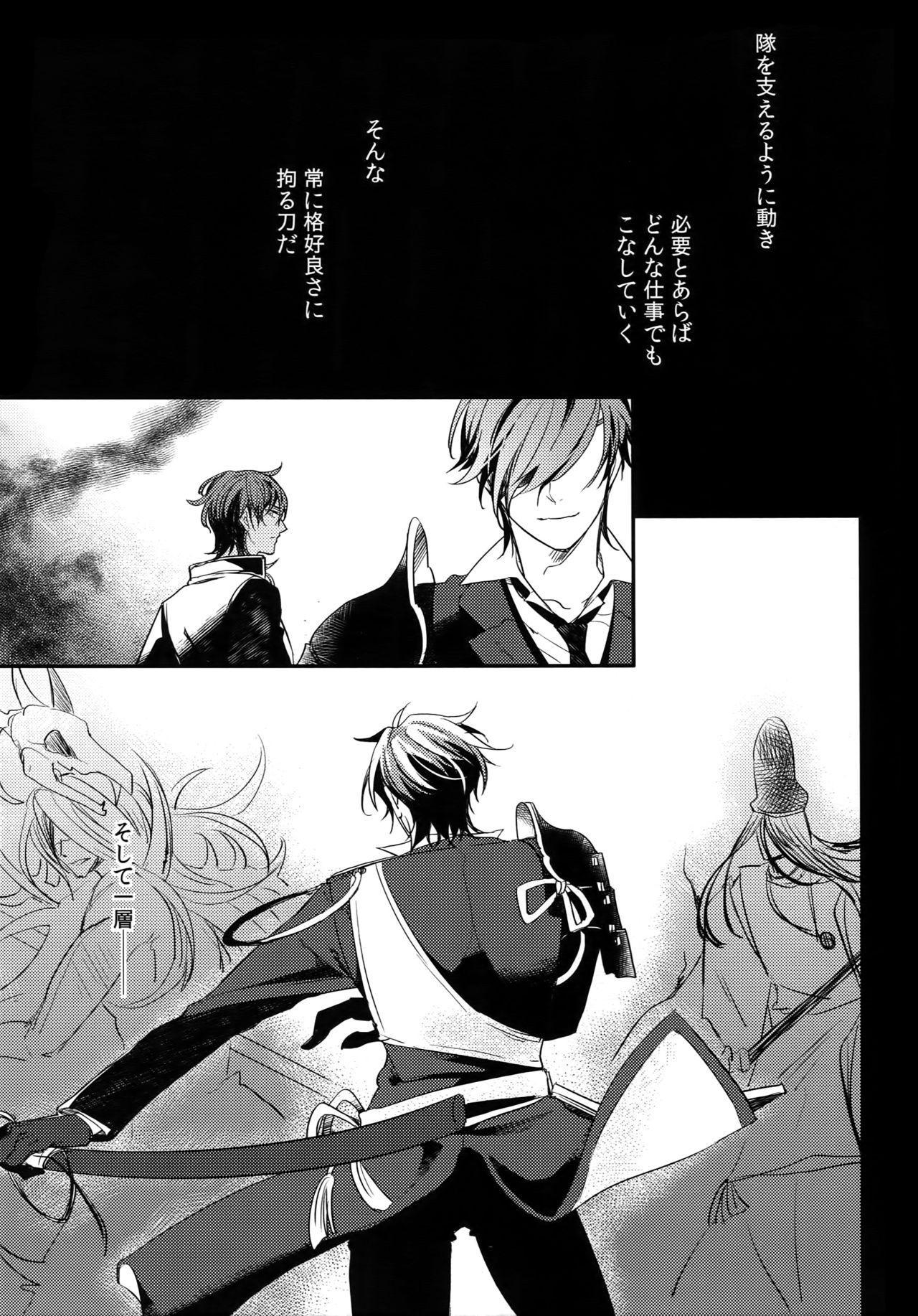 """Kuri Mitsu Sairokushuu """"Tomoshibi Tsuzuri"""" 151"""