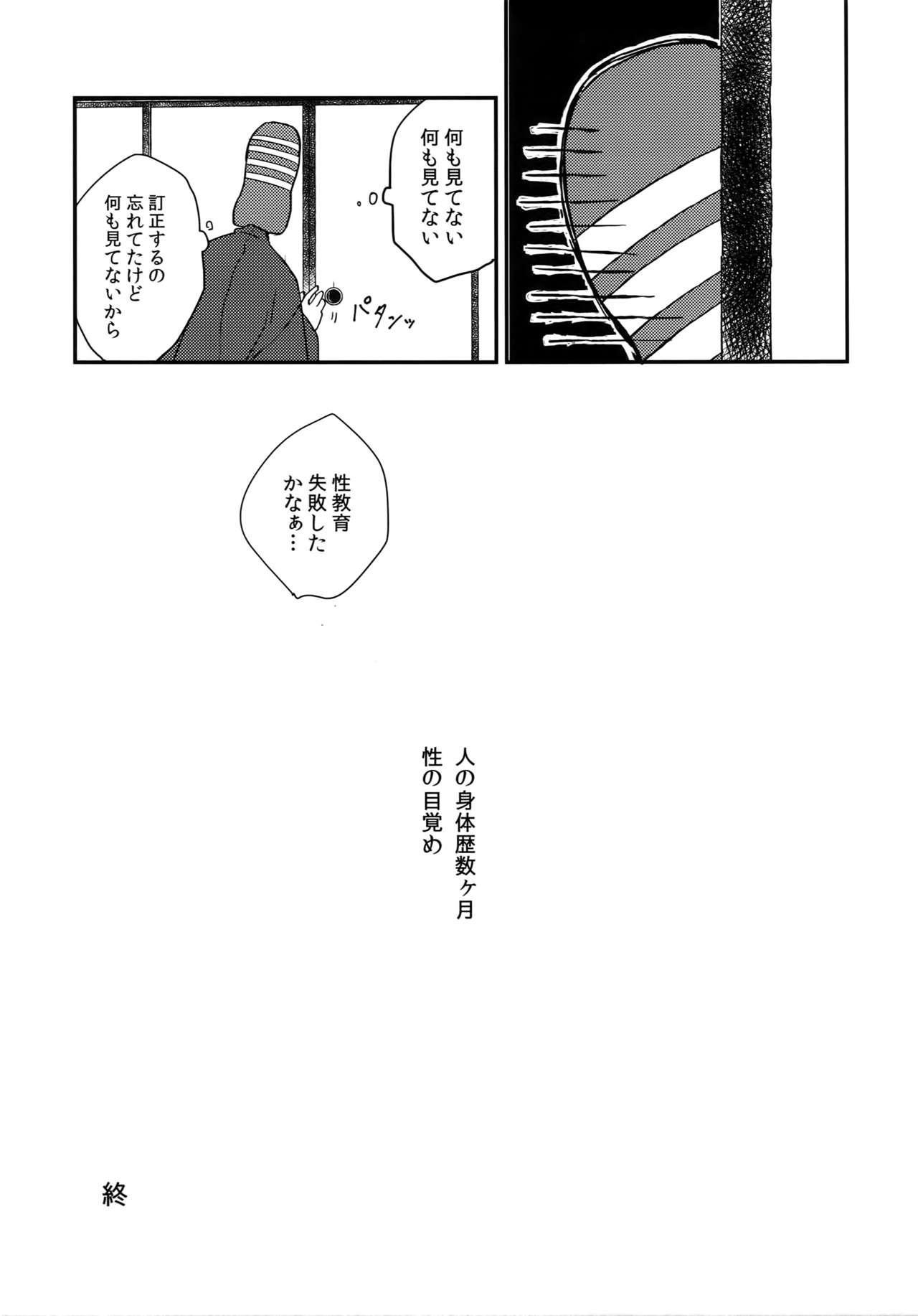 """Kuri Mitsu Sairokushuu """"Tomoshibi Tsuzuri"""" 175"""