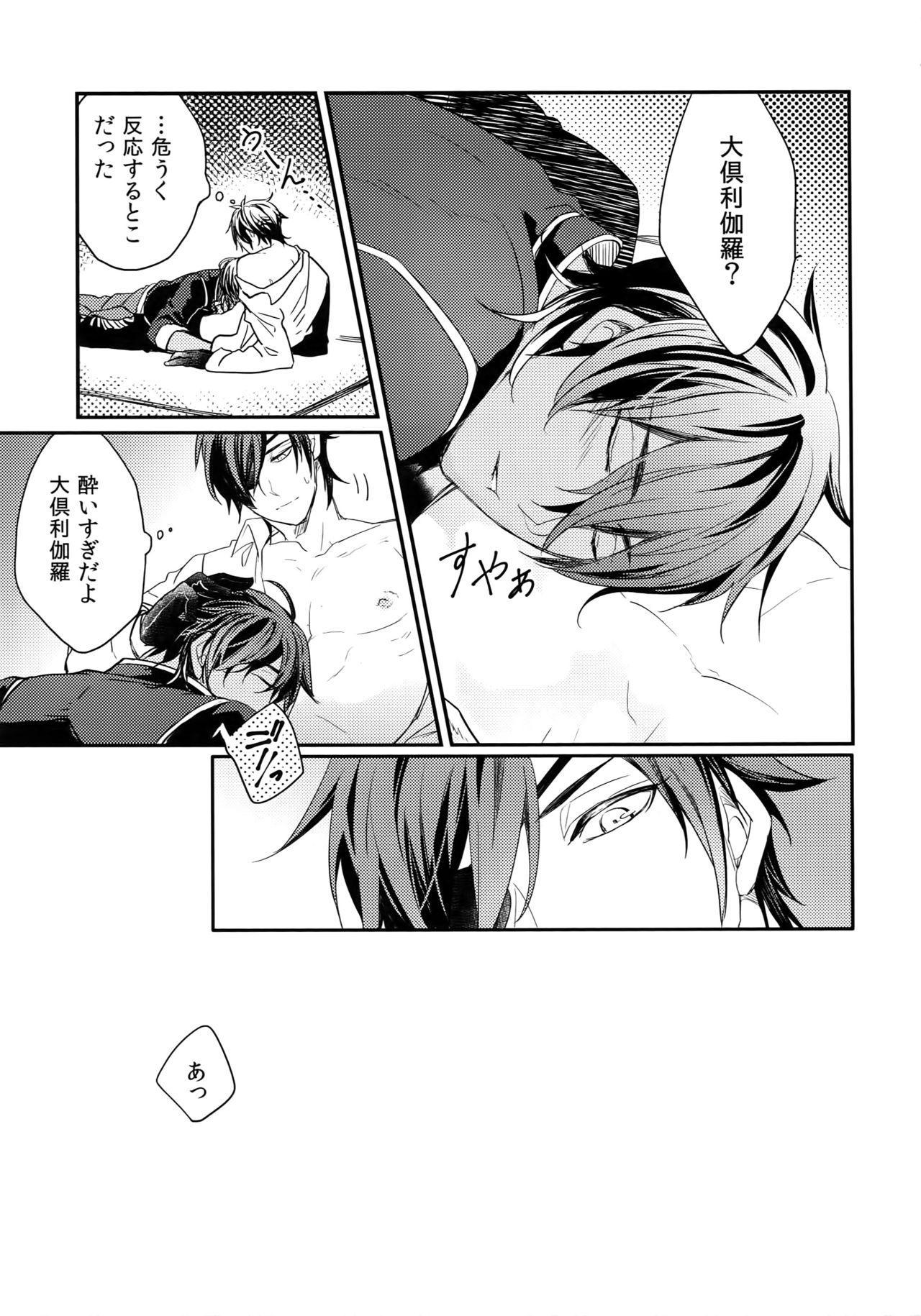 """Kuri Mitsu Sairokushuu """"Tomoshibi Tsuzuri"""" 17"""