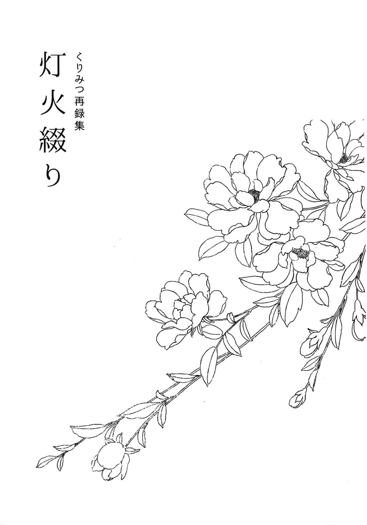 """Kuri Mitsu Sairokushuu """"Tomoshibi Tsuzuri"""" 1"""