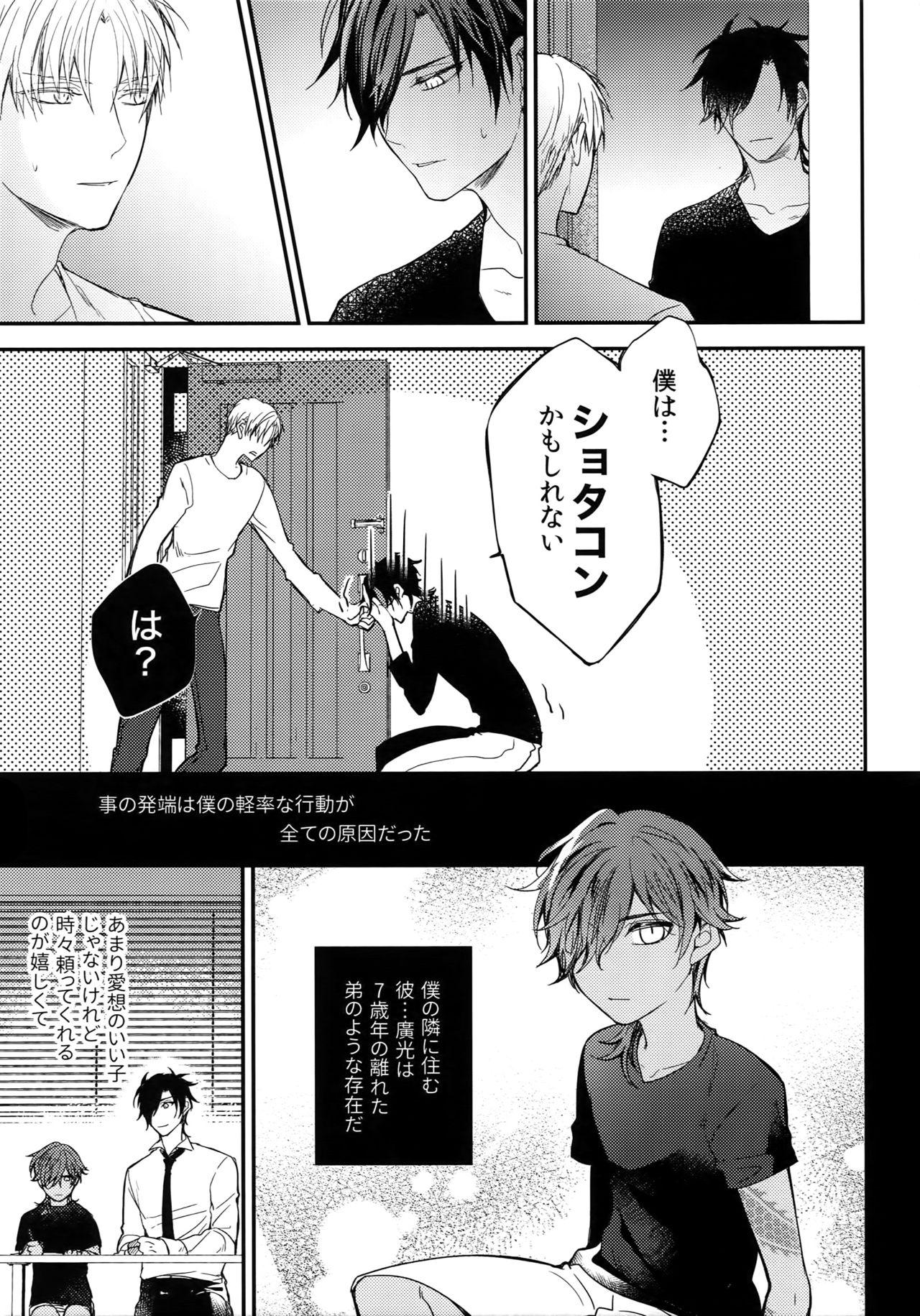 """Kuri Mitsu Sairokushuu """"Tomoshibi Tsuzuri"""" 215"""