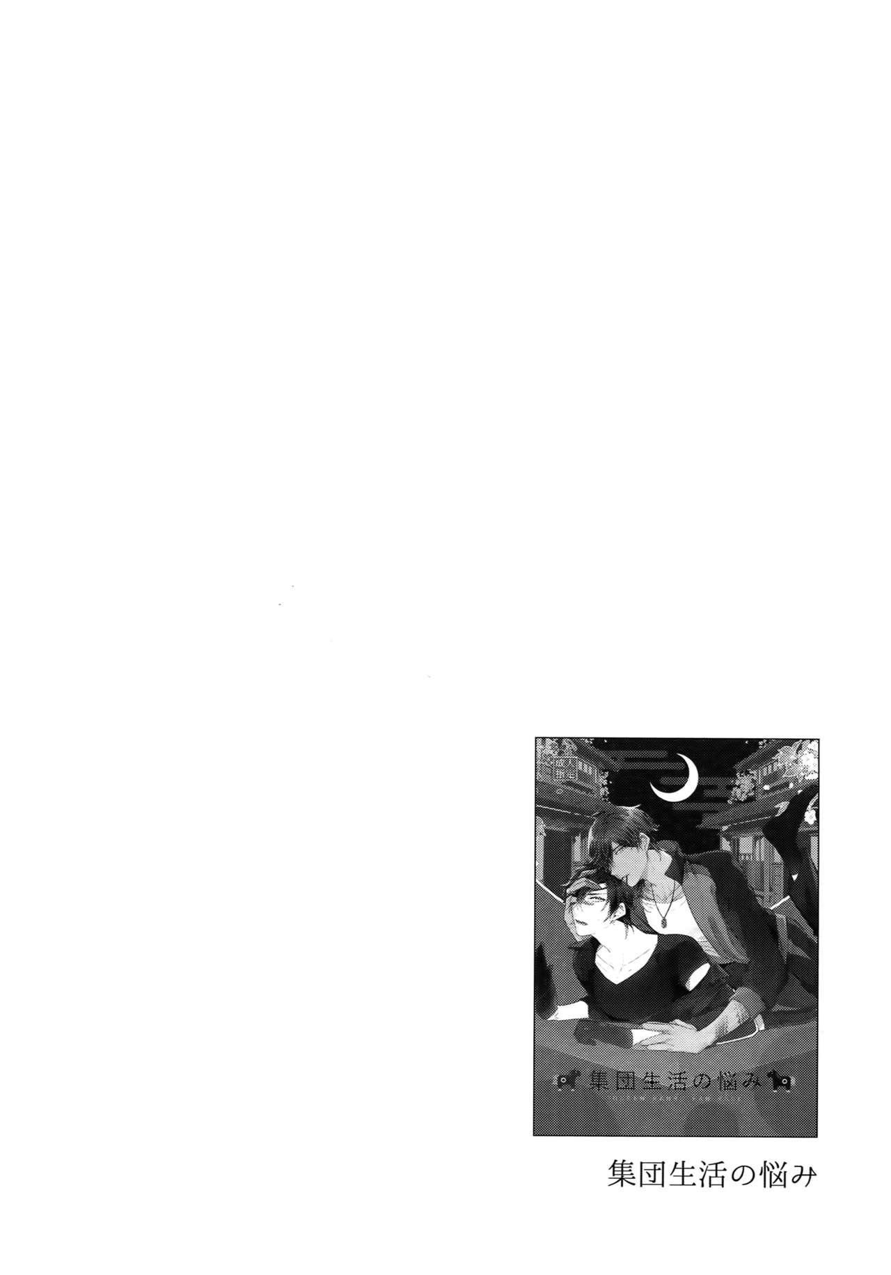 """Kuri Mitsu Sairokushuu """"Tomoshibi Tsuzuri"""" 236"""