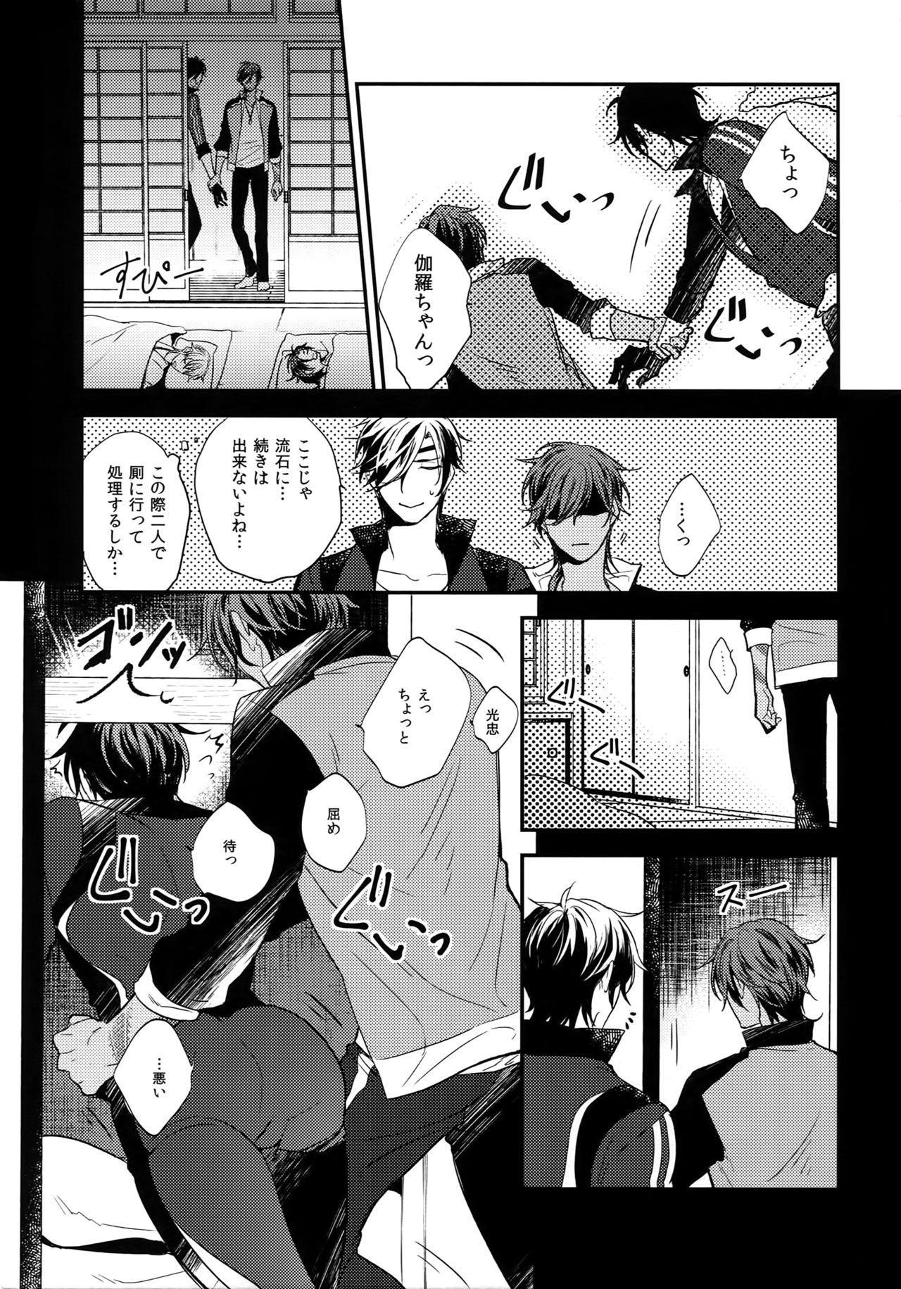 """Kuri Mitsu Sairokushuu """"Tomoshibi Tsuzuri"""" 243"""
