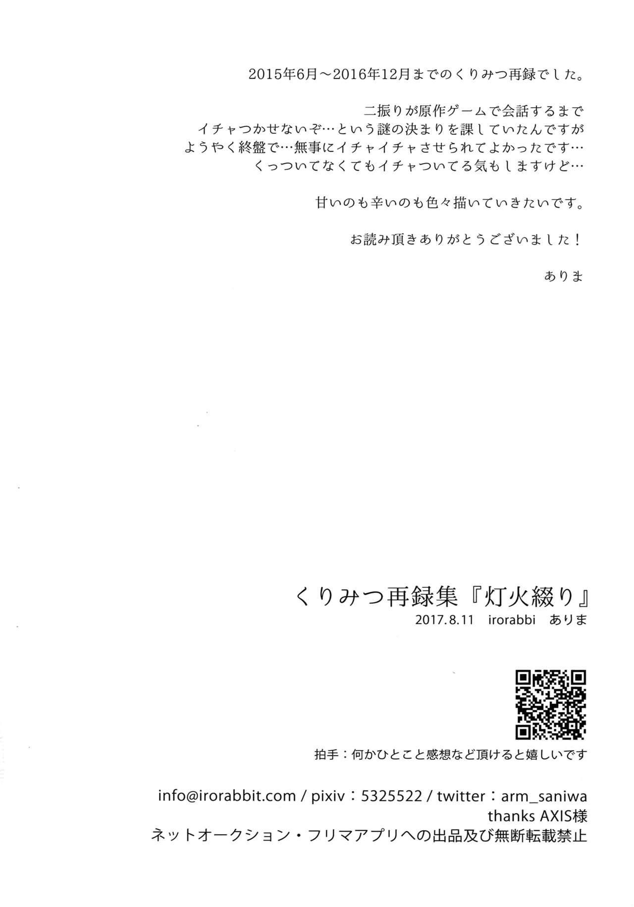 """Kuri Mitsu Sairokushuu """"Tomoshibi Tsuzuri"""" 256"""