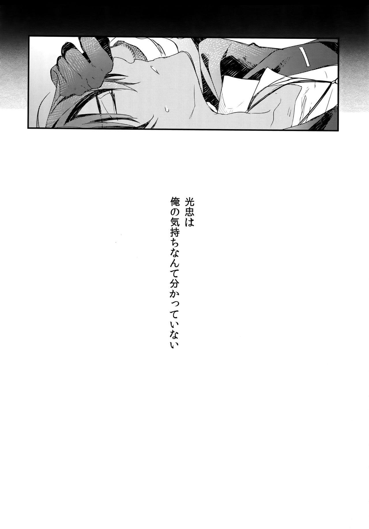 """Kuri Mitsu Sairokushuu """"Tomoshibi Tsuzuri"""" 28"""