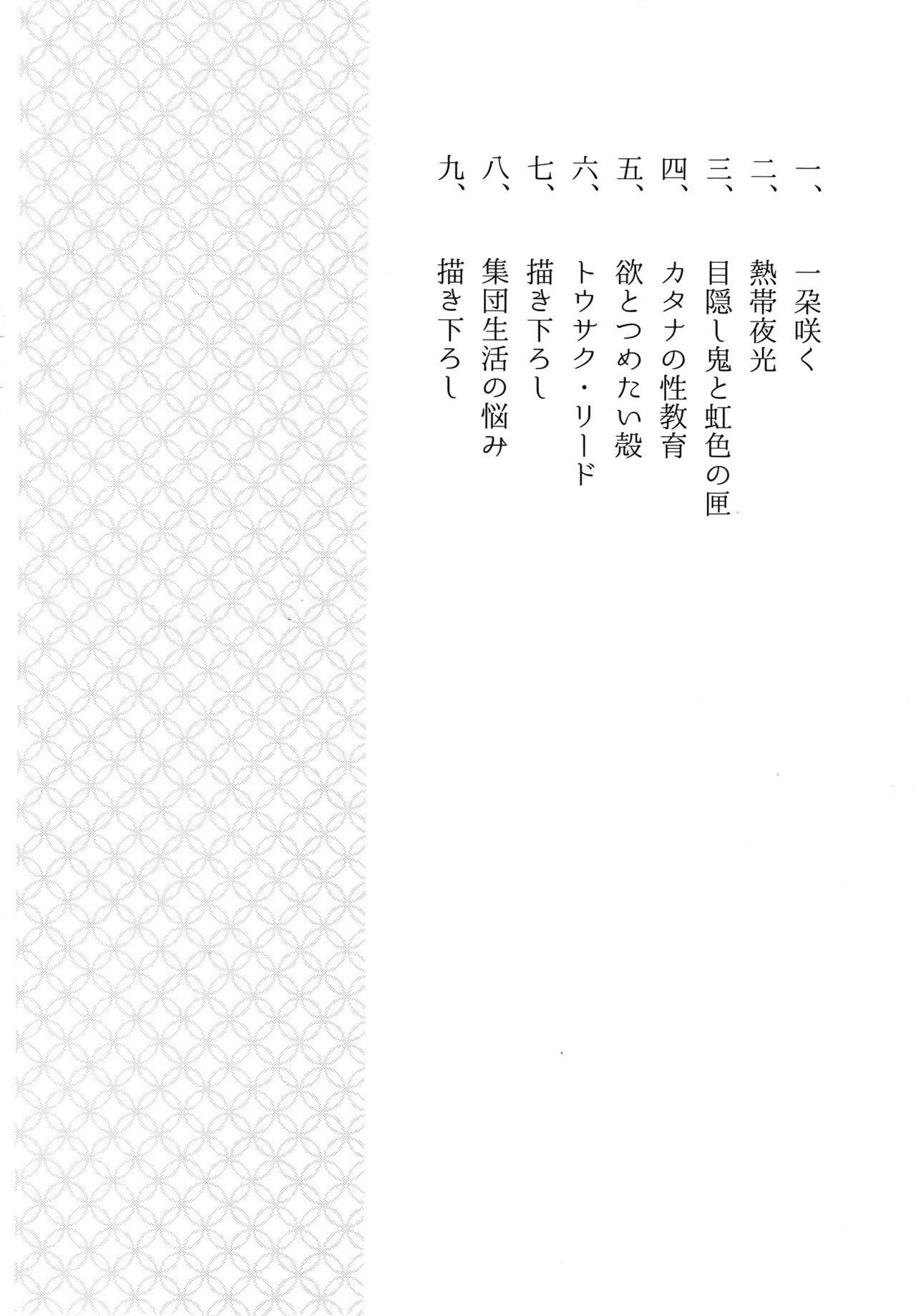 """Kuri Mitsu Sairokushuu """"Tomoshibi Tsuzuri"""" 2"""