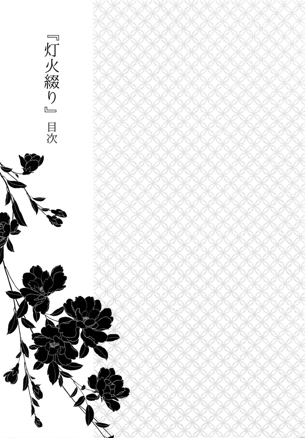 """Kuri Mitsu Sairokushuu """"Tomoshibi Tsuzuri"""" 3"""