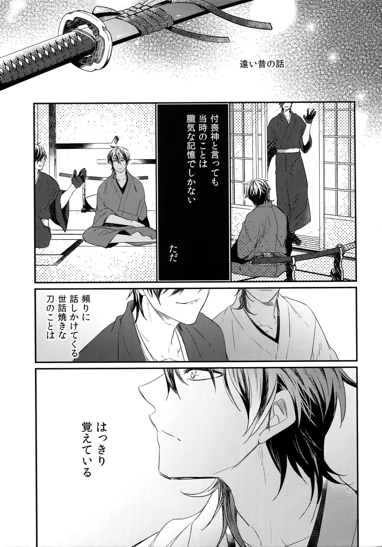 """Kuri Mitsu Sairokushuu """"Tomoshibi Tsuzuri"""" 5"""