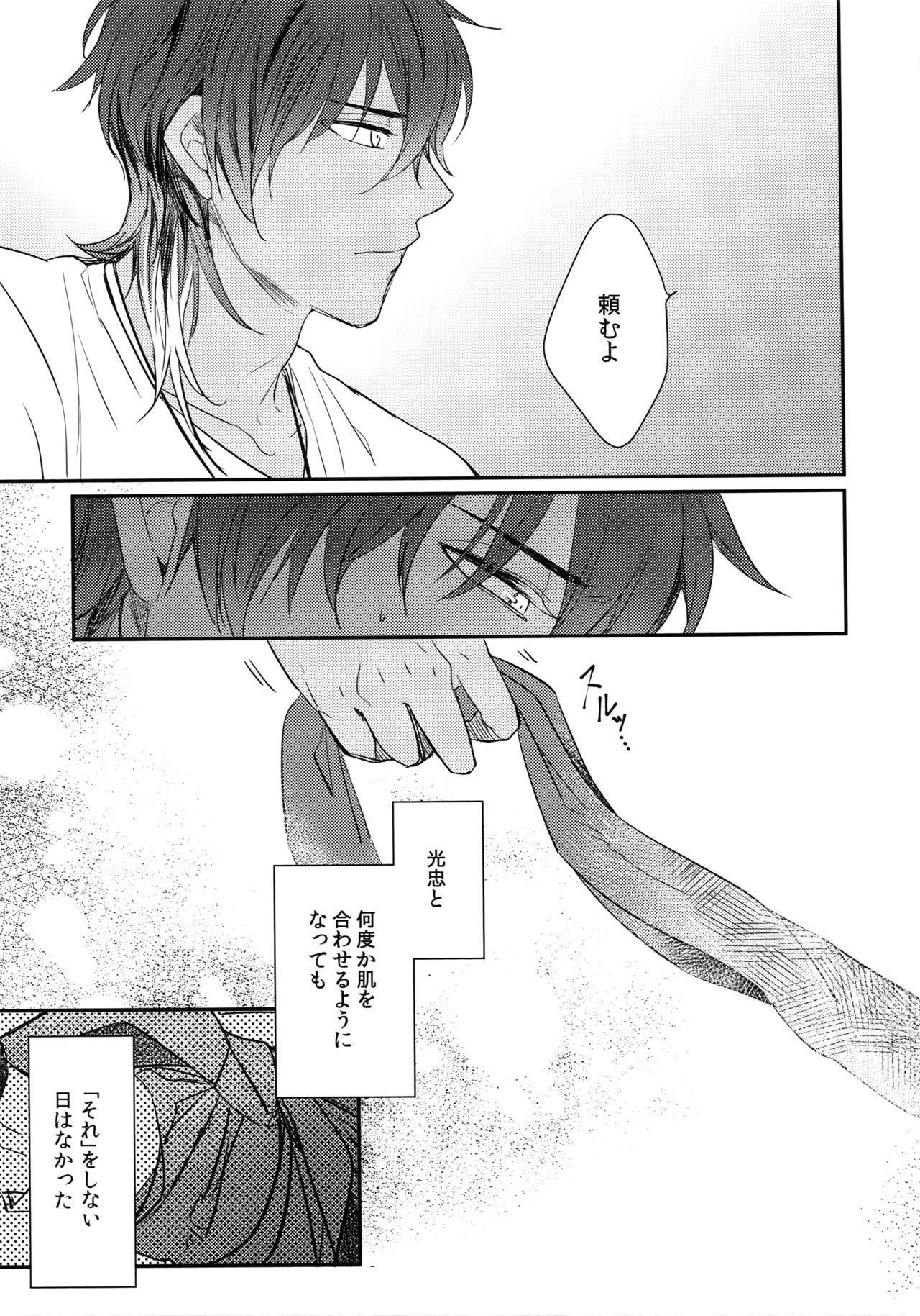 """Kuri Mitsu Sairokushuu """"Tomoshibi Tsuzuri"""" 61"""