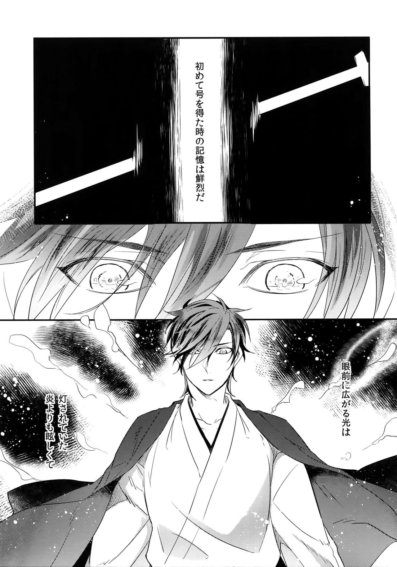 """Kuri Mitsu Sairokushuu """"Tomoshibi Tsuzuri"""" 85"""