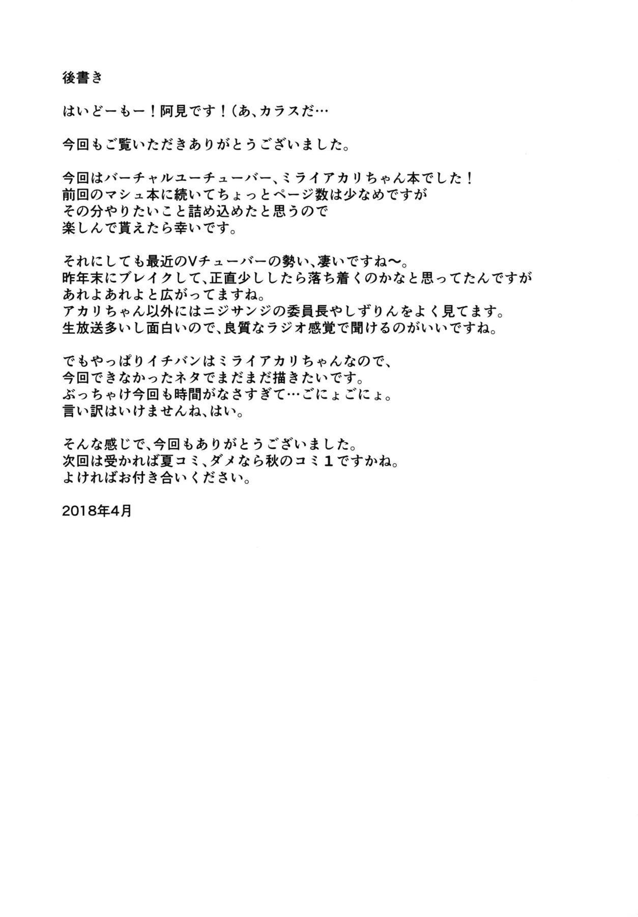 Mirai Akari no Ura Satsueikai 15