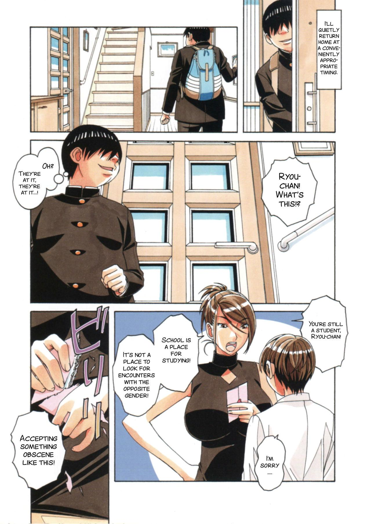 Kyoudai Yuugi - Brother Game 7