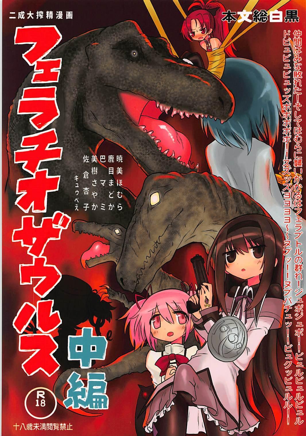 Fellatiosaurus VS Mahou Shoujo Chuuhen 0