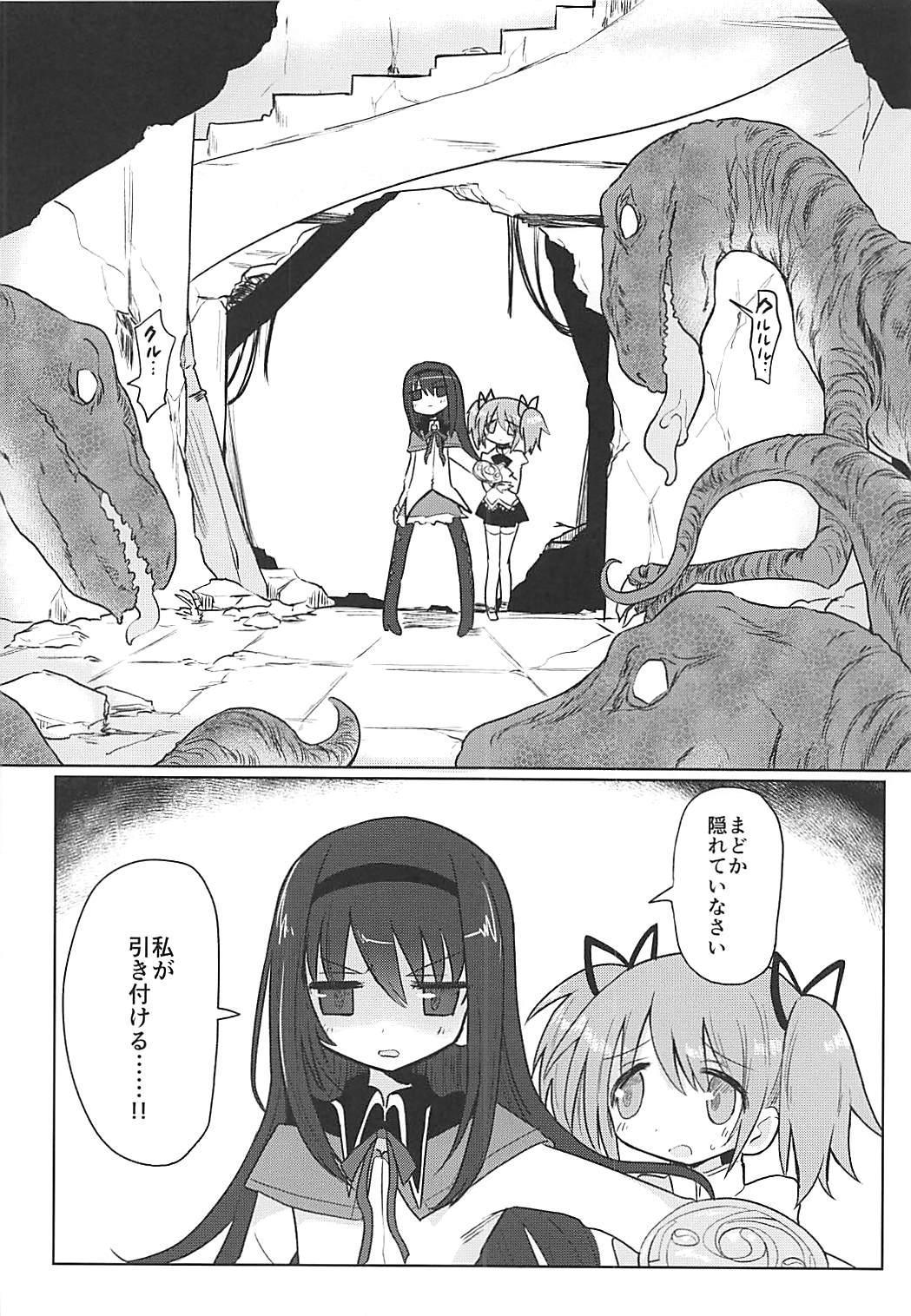 Fellatiosaurus VS Mahou Shoujo Chuuhen 12