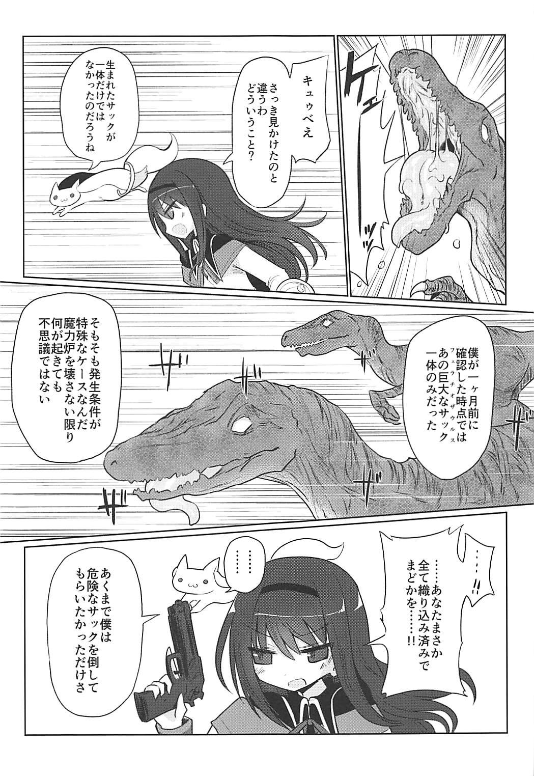 Fellatiosaurus VS Mahou Shoujo Chuuhen 13