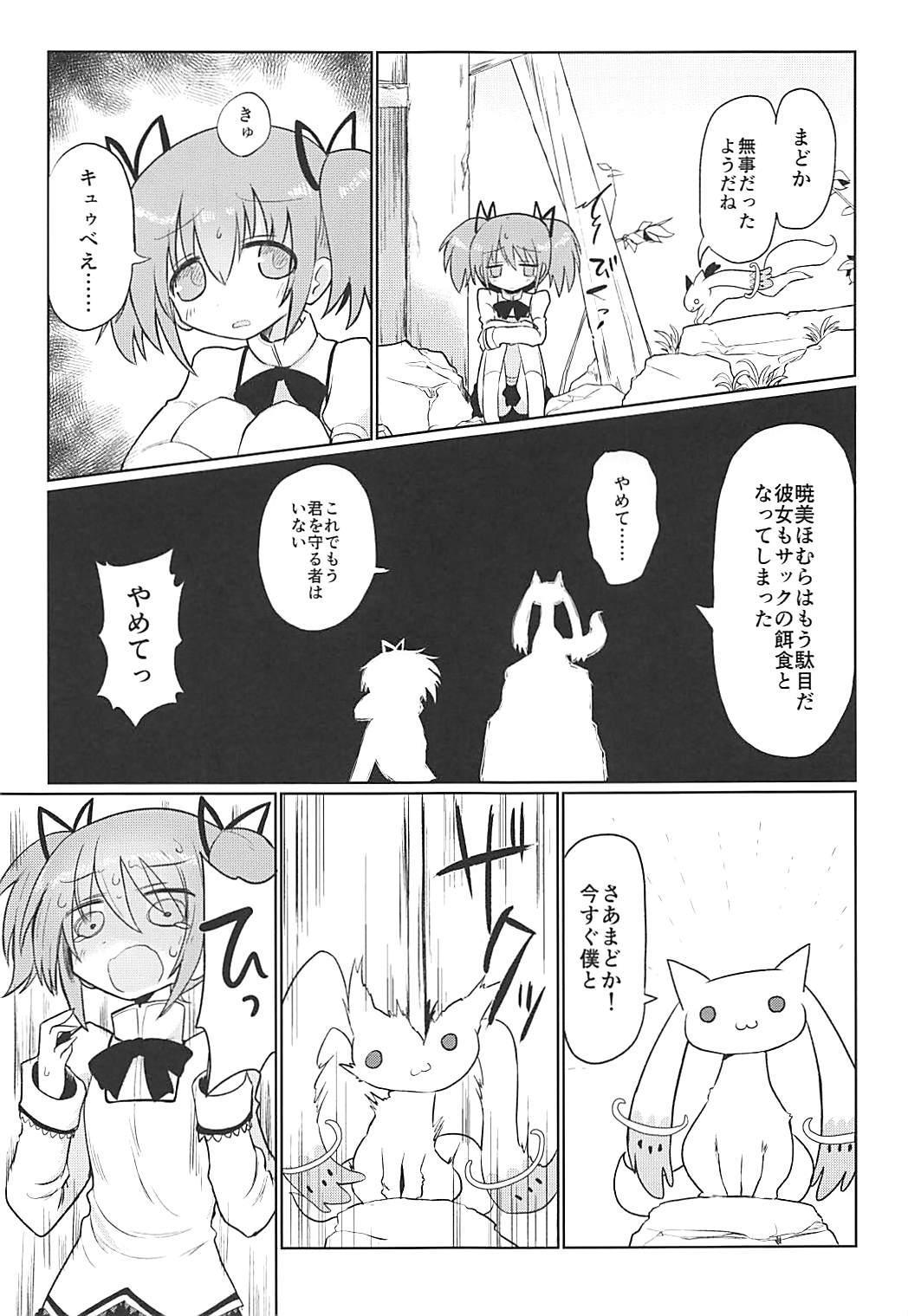 Fellatiosaurus VS Mahou Shoujo Chuuhen 25