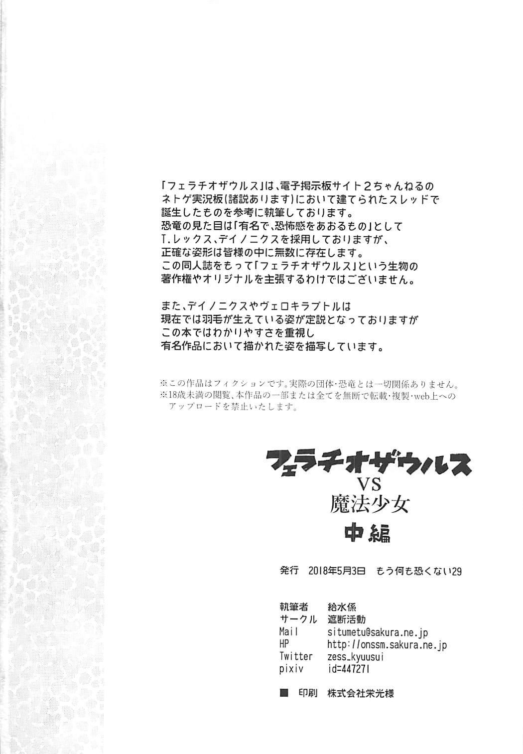 Fellatiosaurus VS Mahou Shoujo Chuuhen 28