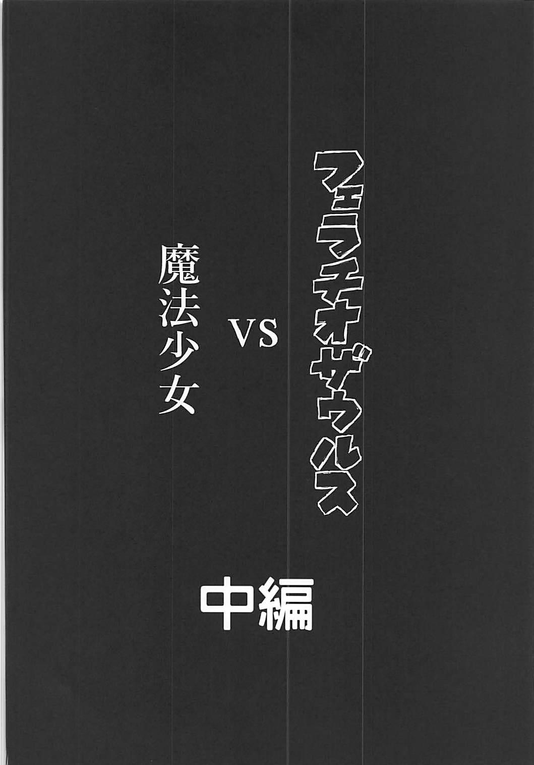 Fellatiosaurus VS Mahou Shoujo Chuuhen 6