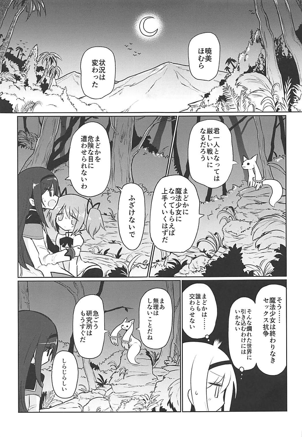 Fellatiosaurus VS Mahou Shoujo Chuuhen 7