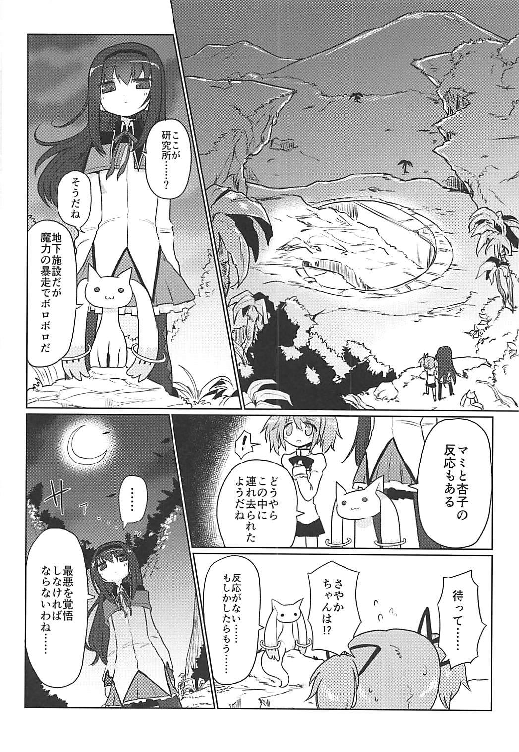 Fellatiosaurus VS Mahou Shoujo Chuuhen 8