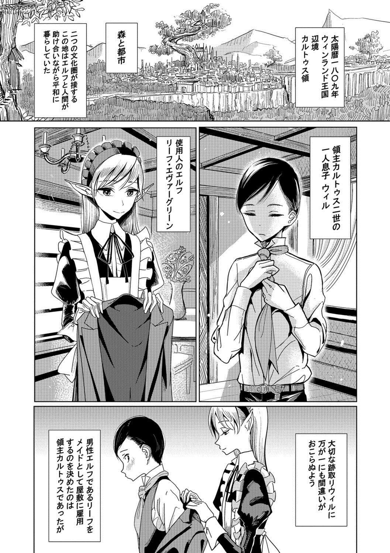 Otokonoko HEAVEN Vol. 38 9