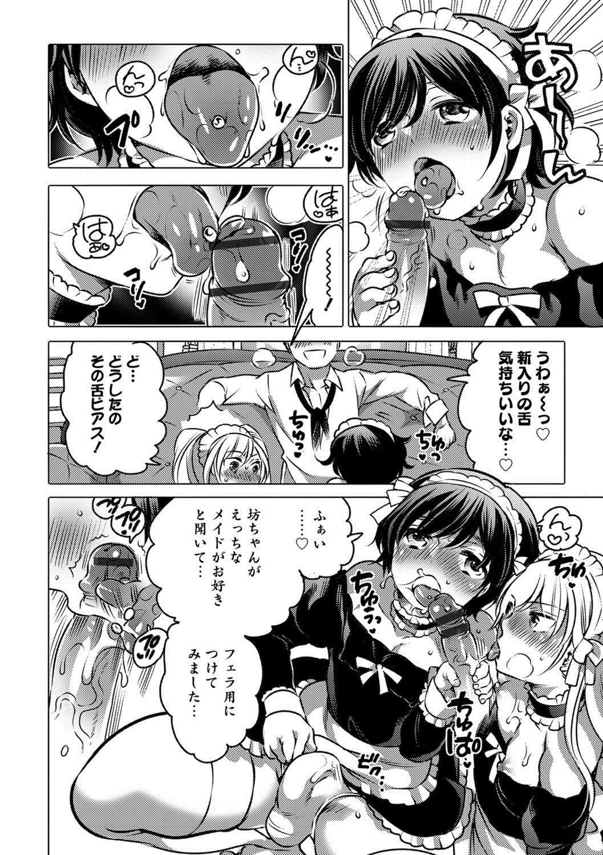 Otokonoko HEAVEN Vol. 38 108
