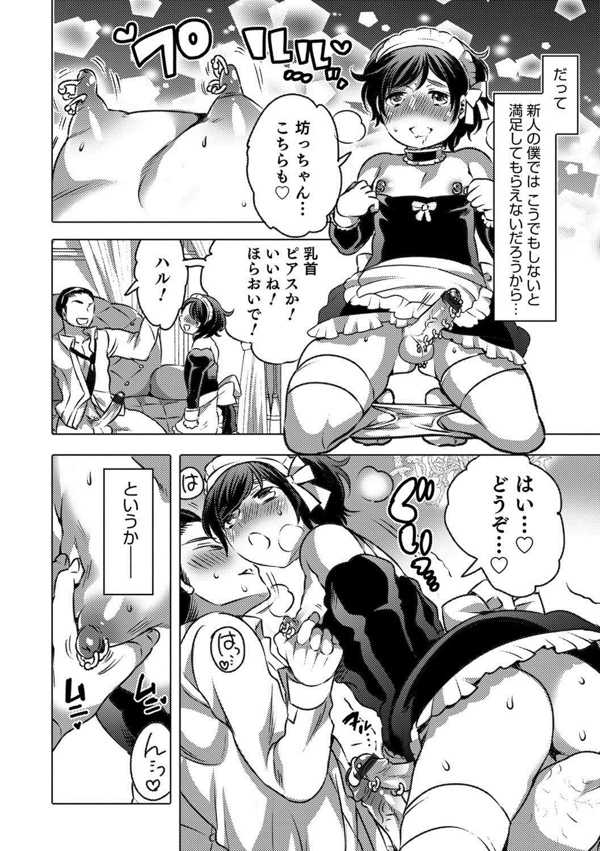 Otokonoko HEAVEN Vol. 38 110