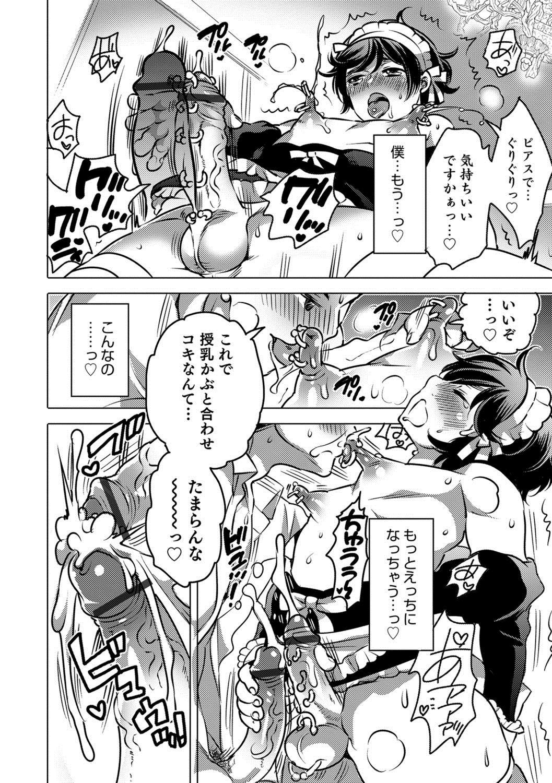 Otokonoko HEAVEN Vol. 38 112