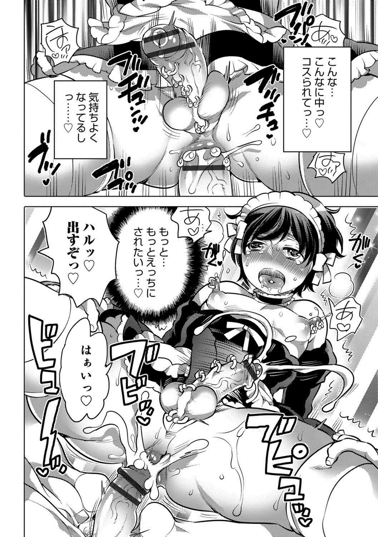 Otokonoko HEAVEN Vol. 38 115