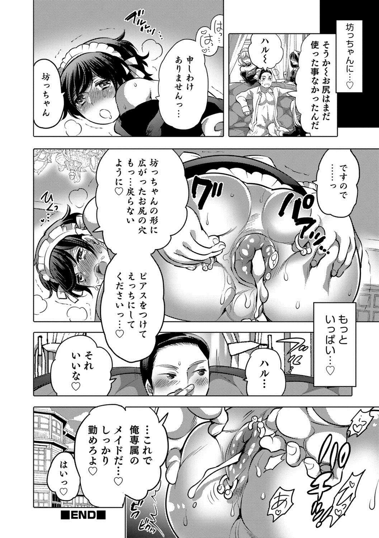 Otokonoko HEAVEN Vol. 38 116