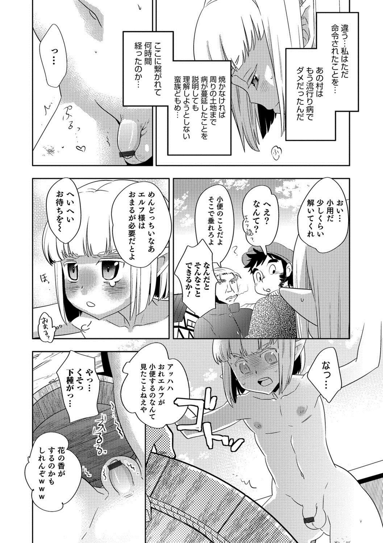 Otokonoko HEAVEN Vol. 38 118