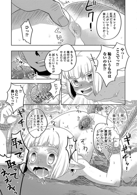 Otokonoko HEAVEN Vol. 38 121