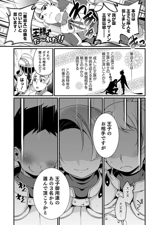 Otokonoko HEAVEN Vol. 38 129