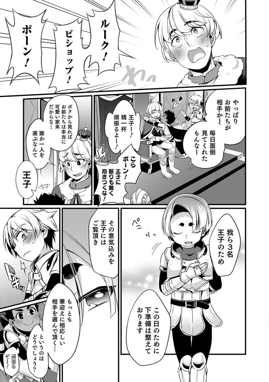 Otokonoko HEAVEN Vol. 38 131